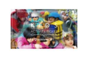 スタイル版体験ギフトチケット KIDS -Smile- by asoview! GIFT(アソビューギフト)