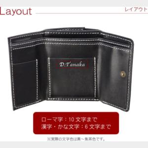 名入れ 栃木レザー 三つ折財布