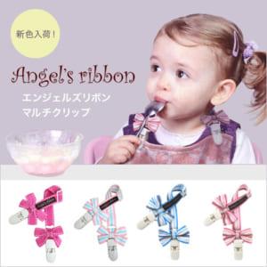 Angel's ribbon エンジェルズ リボン マルチクリップ
