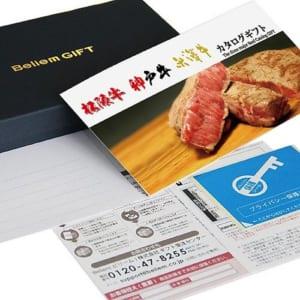 選べるカタログギフト 松阪牛・神戸牛・米沢牛