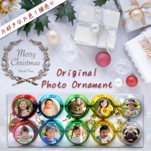 LINEで簡単【90cmクリスマスツリーと名入れ 写真入りフォトオーナメント ※1個売り】