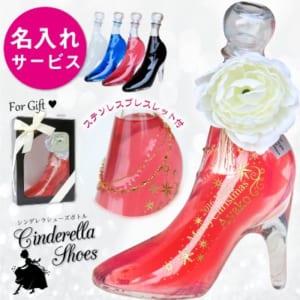 シンデレラ ガラスの靴 ≪シンデレラシューボトル≫ リキュール
