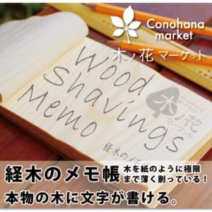 珍しい木のメモ帳【 経木のメモ帳 小 1冊】