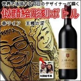名入れ彫刻ボトル☆似顔絵入り ワイン