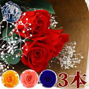 プリザーブドフラワー バラ 3輪