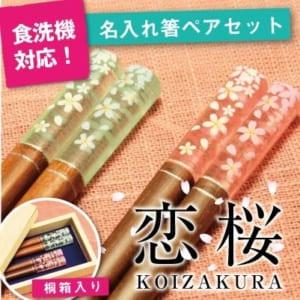 名入れ 夫婦箸 ≪恋桜≫