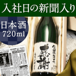【退職のお祝いに】【入社日の新聞付き名入れ】☆日本酒720ml☆