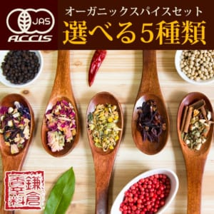 鎌倉香辛料 オーガニックスパイスハーブ袋入りを選べる セレクト5