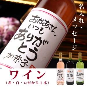 【手書きラベル】お祝い事のワイン 720ml(紙箱入り) by 名入れラベルのお酒工房
