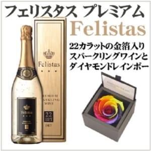 幸福を意味する金箔ワインとお花をセット