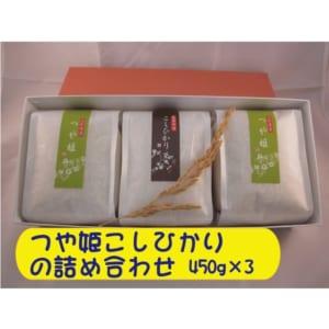 お米ギフト 特別栽培米コシヒカリとつや姫の詰め合わせ450g
