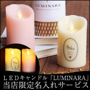 【名入れ】 LED キャンドル_LUMINARAルミナラピラー(アイボリー/ピンク) by おもしろ名札工房