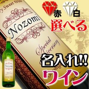 名前入れの ワイン 【赤と白から選べる720ml】