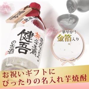 【手書きラベル】金箔が入った芋焼酎