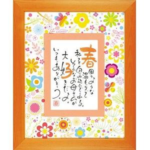 フルール(1人用)「ネームインポエム」【明るい彩りが大人気】