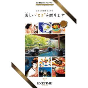 EXETIME(エグゼタイム) Part 1 カタログギフト by 旅行・温泉カタログギフトショップ