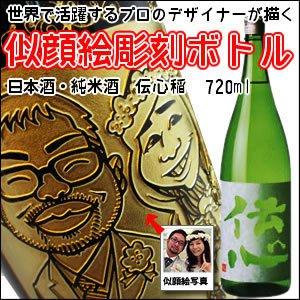 名入れ彫刻ボトル☆似顔絵入り日本酒