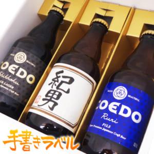【手書きラベル】名入れビールと地ビールCOEDO(コエド)2本のセット by 名入れラベルのお酒工房
