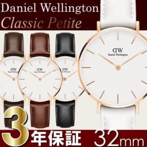 ダニエルウェリントン Daniel Wellington Classic Petite クラシックペティット 腕時計 32mm 極薄ケース レザー レディース SNS ブランド 人気 ウォッチ ギフト by CAMERON