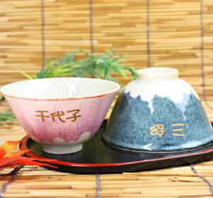 名入れ 美濃焼・富士茶碗