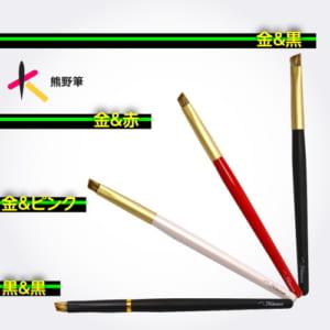 熊野化粧筆 アイブロウブラシ