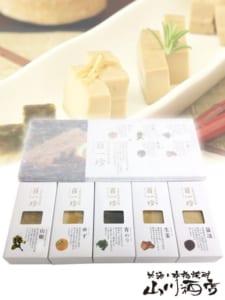 【要冷蔵】【おつまみセット】土佐伝承豆腐 百一珍