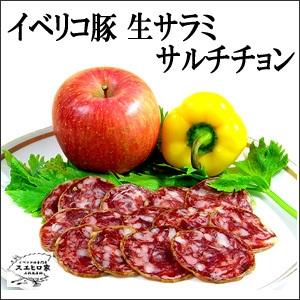 イベリコ豚熟成生サラミ サルチチョン 1パック90g