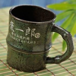 【名入れ陶器】有田焼 「竹」
