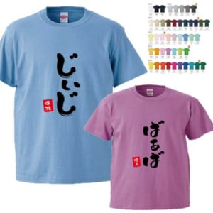名前入り敬老Tシャツ 半そで【じぃじ・ばぁば】(オリジナルTシャツ・名入れTシャツ)[204-001-2] by オリジナルグッズ Happy gift