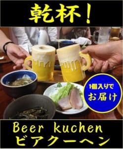 【送料無料】乾杯~!ビアクーヘン