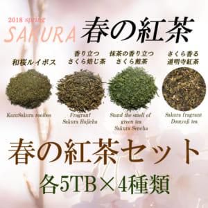 2018 spring SAKURA 春の紅茶 春の紅茶セット 各5TB×4種類 合計で20ティーバック入り by Tea and Spice Lagun