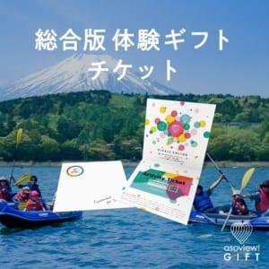 総合版体験ギフトチケット Happiness by asoview! GIFT(アソビューギフト)