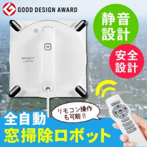 【送料無料】ガラスクリーニングロボット ウインボット ECOVACS エコバックス