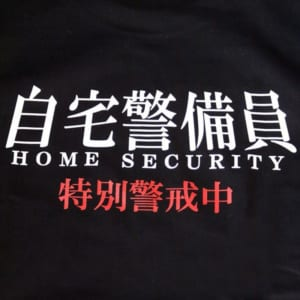 自宅警備! おもしろTシャツ