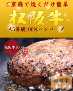 【即日出荷・桐箱入り・松阪牛】 特製 ハンバーグ 150g×2個セット by 松阪牛ギフト専門店やまと