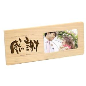 【名入れ】木製デジタルフォトフレーム 「横長タイプ/感謝+メッセージ」 by 名入れできる雑貨屋 リコルド