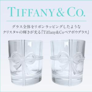 結婚祝い ペア 名入れ ティファニー Tiffany&Co.