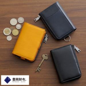 豊岡財布 キーケース付きミニ財布