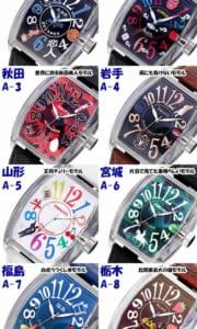 フランク三浦一族 47都道府県 腕時計