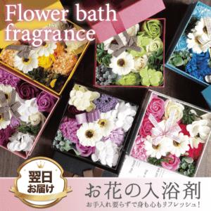 【送料無料】【即日発送】バスフレグランス ボックスアレンジ -花の入浴剤-