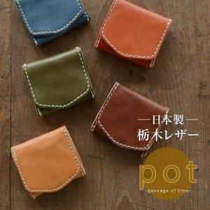 小銭入れ 財布 牛革 日本製 栃木レザー