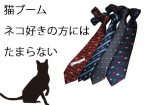 西陣織 ネクタイ 由樹衣(YUKIE)猫シリーズ