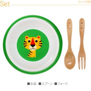 【名入れ】子供用 食器セット