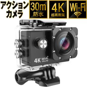 4K/WiFi搭載のアクションカメラ