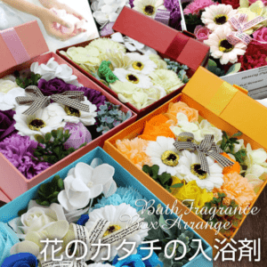 誕生日プレゼント 花の入浴剤 バスフレグランスボックスアレンジ ソープフラワー