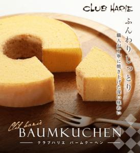 クラブハリエ バウムクーヘン