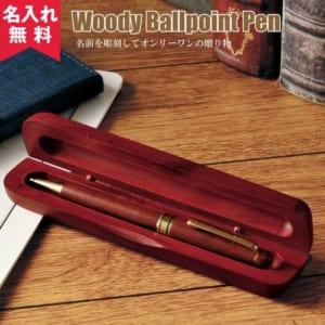 【名入れ無料】 ローズウッド製のケース付高級ペン