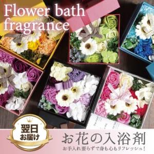【送料無料】【即日発送】バスフレグランス ボックスアレンジ -花の入浴剤- by 名入れギフトSHOP