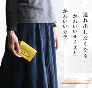 ミニ財布 レディース 小銭入れ カードケース 日本製