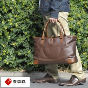 豊岡鞄 ボストントートバッグ